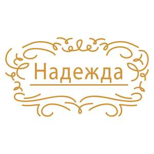 hope in russian