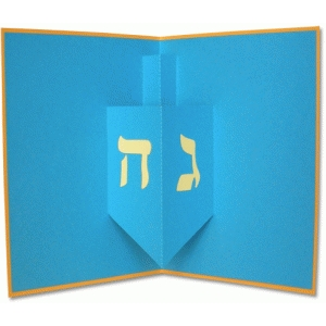 dreidel pop-up card