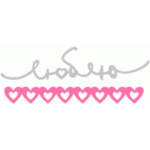 love word and heart border (ru)