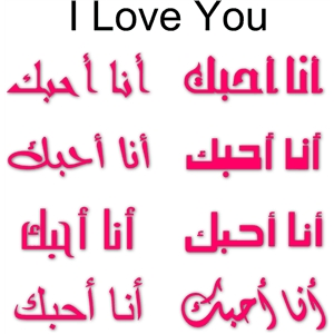 arabic words - i love you