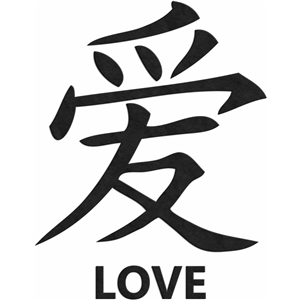 i love you in japanese letters silhouette design view design 8597 22516 | d8597