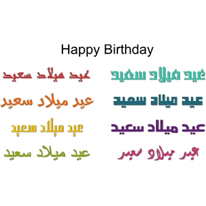 arabic words- happy birthday